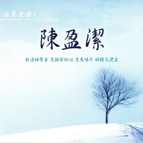 陳盈潔 百萬金曲 1 - 海海人生 / 痴心阮的愛