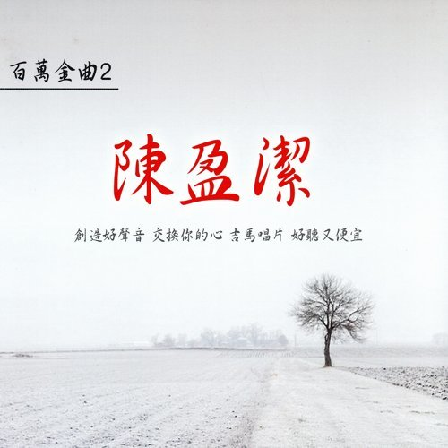 陳盈潔 百萬金曲 2 - 海海人生 / 酒醉黑白話