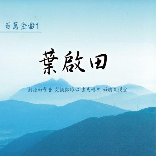 葉啟田 百萬金曲 1