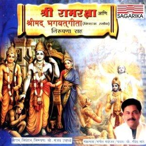 Shree Ramraksha Aani Shreemad Bhagvatgeeta