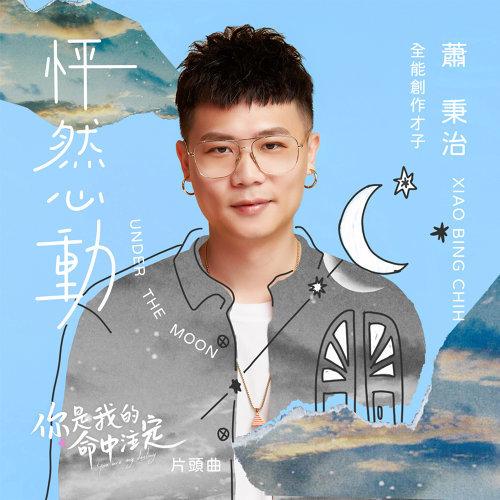 怦然心動 (Under the moon)