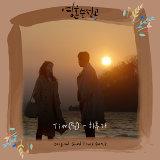 영혼수선공 OST Part. 5 (Soul Mechanic Drama O.S.T Part. 5)