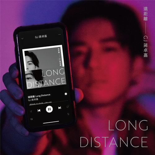 遠距離 (LONG DISTANCE) - 《HIStory4-近距離愛上你》LINE TV插曲