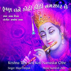 Krishna Tane Koti Koti Namaskar Chhe