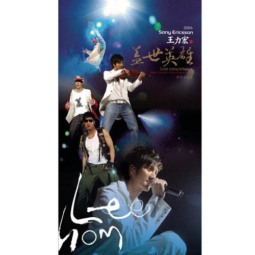 2006王力宏蓋世英雄演唱會影音全記錄