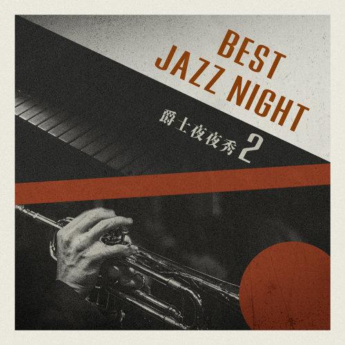 爵士夜夜秀 2 (BEST JAZZ NIGHT 2)