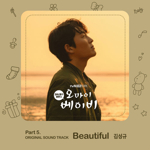 Oh My Baby OST Part 5