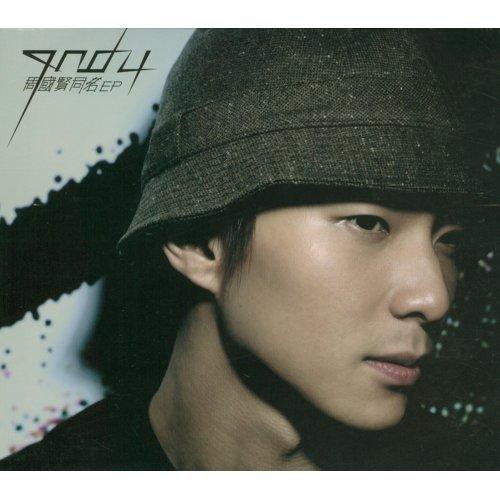 周國賢同名EP - EP  2nd Version  CD + VCD