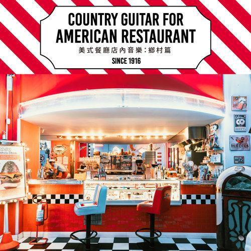美式餐廳店內音樂:鄉村篇 (Country Guitar For American Restaurant)