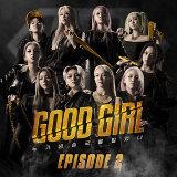 Good Girl (Episode 2)