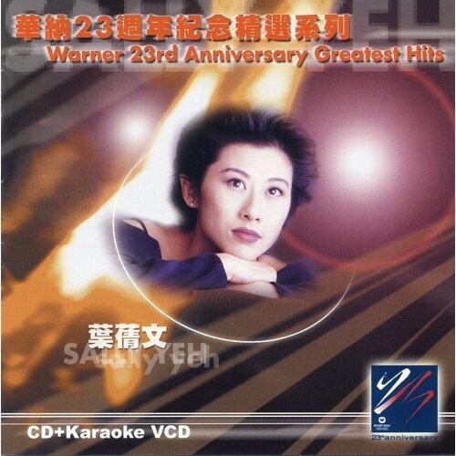 华纳廿三週年纪念精选系列 - 叶蒨文 - - Sally Yeh  CD+VCD