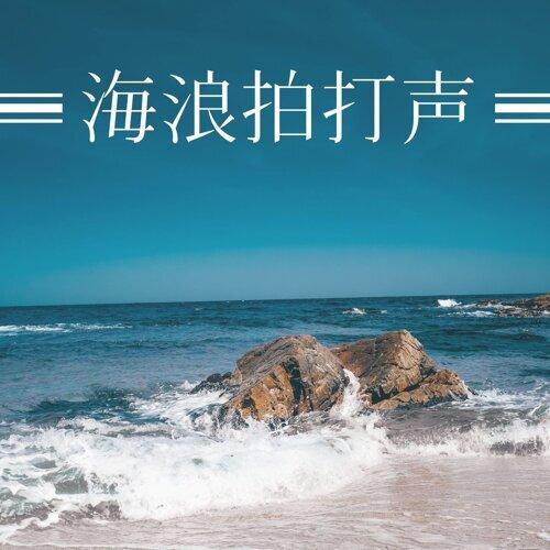海浪拍打声: 环境放松音乐, 清除负能量冥想, 冥想音乐