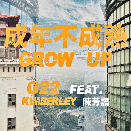 成年不成熟 (feat. 陳芳語) (Grow Up)