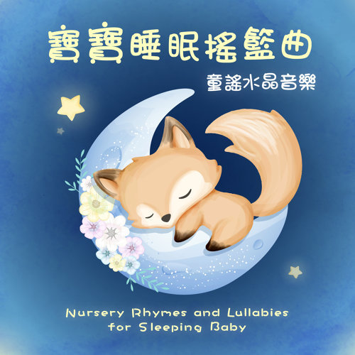 寶寶睡眠搖籃曲:童謠水晶音樂 (Nursery Rhymes and Lullabies for Sleeping Baby)