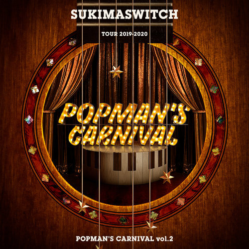 スキマスイッチ TOUR 2019-2020 POPMAN'S CARNIVAL vol.2 - Live at 中野サンプラザ(2019.12.25)