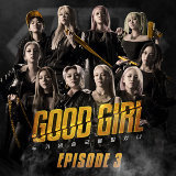 GOOD GIRL (Episode 3)