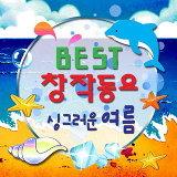Best Creative kids song - Fresh Summer 베스트 창작Kids_싱그러운 여름