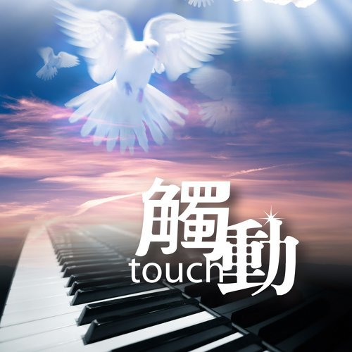 Touch (觸動)