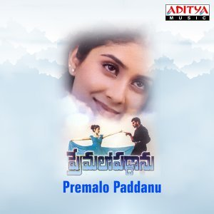 Premalo Paddanu - Original Motion Picture Soundtrack