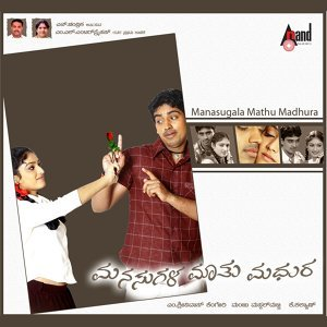 Manasugala Mathu Madhura - Original Motion Picture Soundtrack