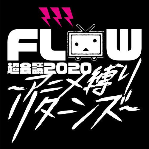 FLOW Chokaigi 2020 Anime Shibari Returns LIVE at MakuhariMesse Event Hall