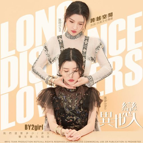 異地戀人 (Long Distance Lovers)