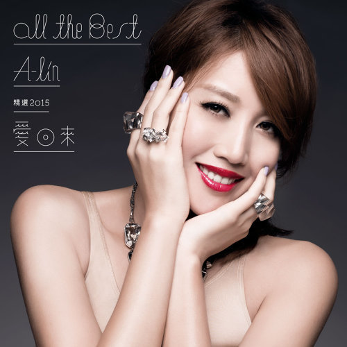 愛回來 ALL THE BEST 精選 2015