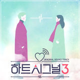 HEART SIGNAL 3 - Original Television Soundtrack