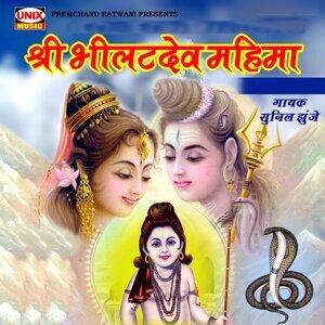 Shri Bhilatdev Mahima
