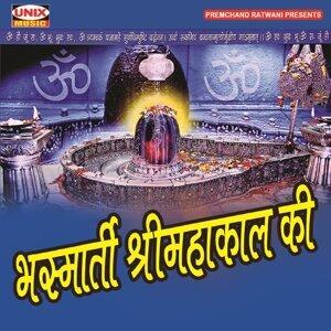 Bhasmarti Shri Mahakal Ki