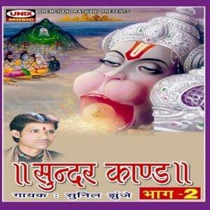 Sundar Kand, Vol. 2