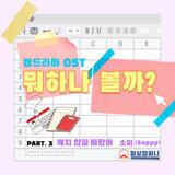 Hello Office (Original Soundtrack), Pt. 3