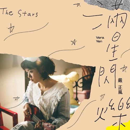 滿星閃爍(The Stars)-電視劇《老姑婆的古董老菜單》片尾曲