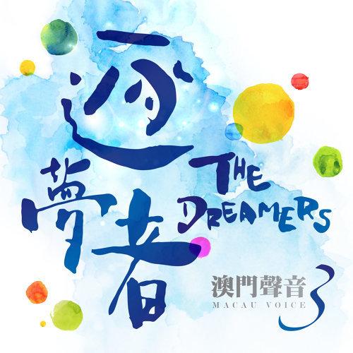 澳门声音3-逐梦者 (Macau Voice 3 - The Dreamers)
