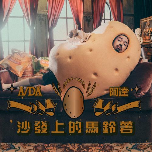 沙發上的馬鈴薯