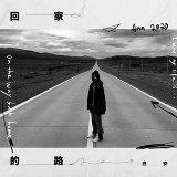 回家的路 (On the way back home)