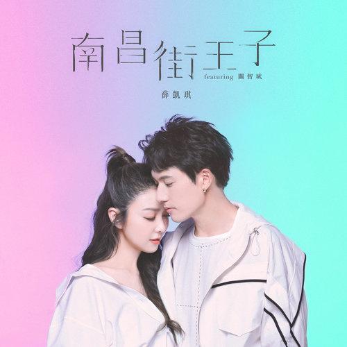 南昌街王子 (feat. 關智斌)