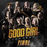 GOOD GIRL FINAL