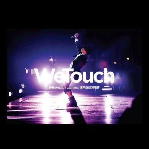 侧田WeTouch Live2015世界巡迴演唱会 - Live