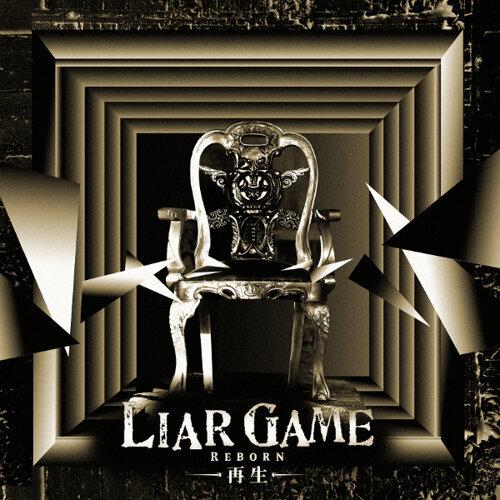 LIAR GAME -再生- オリジナル・サウンドトラック (LIAR GAME -再生- オリジナル・サウンドトラック)