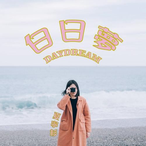 白日夢 (Daydream)