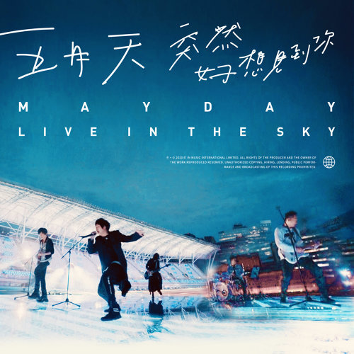 Mayday live in the sky (五月天 突然好想見到你 live in the sky)
