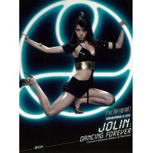 唯舞獨尊演唱會鮮聽版&特別混音專輯 (Jolin, Dancing Forever Concert Advance Edition Remixes)