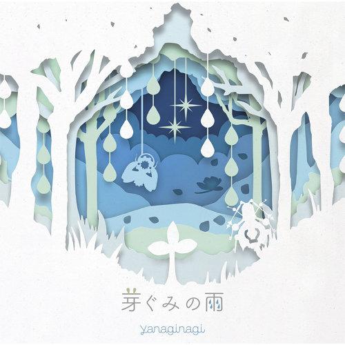 片頭曲:芽ぐみの雨