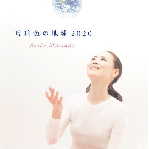 瑠璃色の地球 - 2020