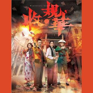 月無聲 - TVB劇集 <收規華> 主題曲