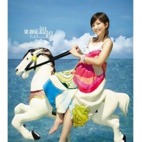 小手拉大手 - OT:Kaze Ni Naru 幻化成風