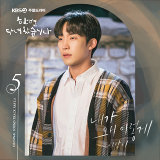 Once again OST Part 5