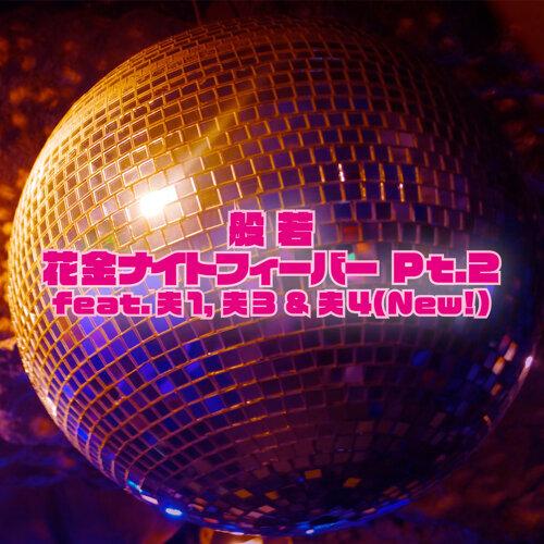 花金ナイトフィーバーPt.2 feat. 夫1, 夫3 & 夫4(New!)