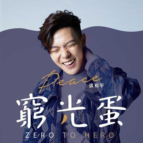 窮光蛋 (Zero To Hero)